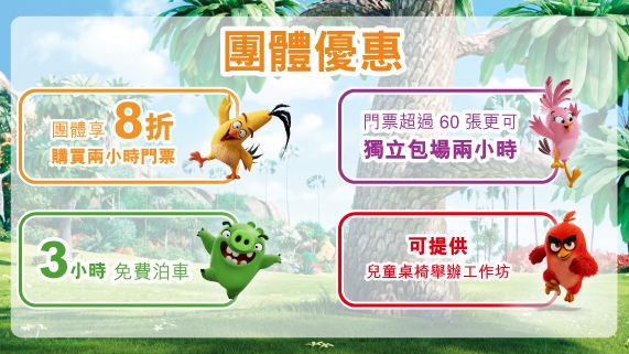 20201103 ENT AB CU AngryBirds Group Booking Promotion web 570x320 CN